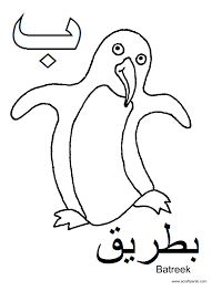 printable pages of the arabic alphabet to color penguins arabic