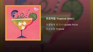 martini tropical 트로피칼 tropical inst youtube
