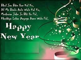 meaningful happy new year message in 2015 new year wishes