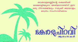 wedding wishes malayalam sms happy kerala piravi 2013 sms messages and e cards