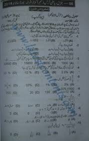 past papers 9th class general mathematics arts gujranwala board