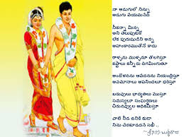 wedding quotes in telugu telugu messages about marriage telugu jokes telugu cartons