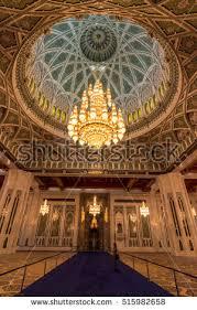 Sultan Qaboos Grand Mosque Chandelier Interior Sultan Qaboos Grand Mosque Muscat Stock Photo 53589055