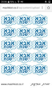15 best שבת images on pinterest shabbat shalom pre and