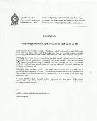 Appointment Letter Sinhala Sri Lanka High Commission In Singapore News