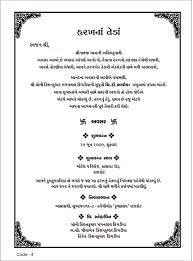 Wedding Invitation Card Quotes In Hindu Wedding Card Matter In Gujarati Best Shoes Wedding