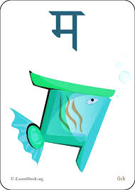 Break Letter Hindi hindi flashcards script pronunciation english and hindi