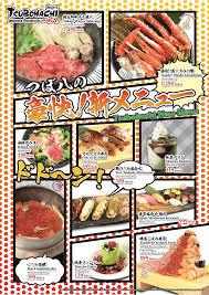 cuisine promotion ข าว โปรโมช น hokkaido tsubohachi