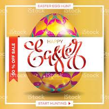 easter egg sale easter egg sale banner background template17 stock vector more