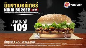 cuisine burger burger king burger ต นตำร บเบอร เกอร สไตล ญ ป นต วจร ง