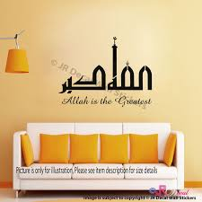 alhamdulillah with english islamic wall art stickers jr decal allahu akbar islamic wall art jrd11