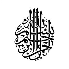 arabic quran wall stickers islamic muslin design wall decals hand