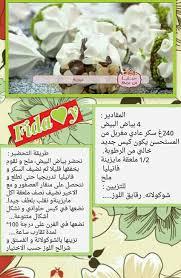 cuisine 4 arabe épinglé par chourouk sur recettes sucrées cuisine
