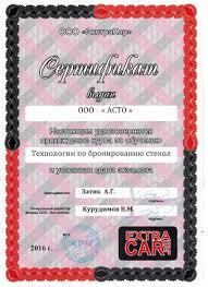 asto сеть автосервисов асто сто в новосибирске