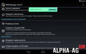 rom manager apk rom manager for android font chili
