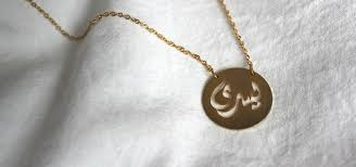 arabic name necklace arabic name necklace by rana el ibrik moroccan musthaves a