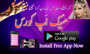 makeup beautician course urdu android apps on google play
