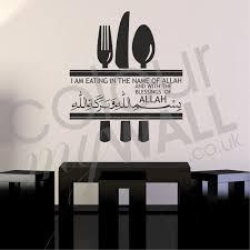 Islamic Home Decor Uk Dua Before Eating Islamic Muslim Vinyl Wall Decal Sticker By