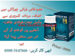 hammer of thor capsules in mirpur khas hammer of thor price in