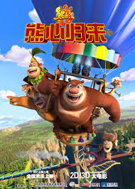Boonie Bears: The Big Top Secret-Boonie Bears III