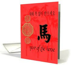 korean new year card korean new year card with of card all things korean