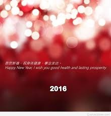 happy new year wallpapers wishes and sayings 2016
