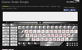 cuisine marocaine en langue arabe clavier arabe virtuel en ligne gratuit لوحة المفاتيح العربية