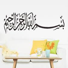 online get cheap allah wall stickers aliexpress com alibaba group islamic wall stickers quotes muslim arabic home decorations bedroom mosque vinyl decals god allah quran