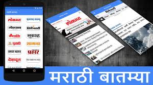 news marathi news top newspapers android apps on google play