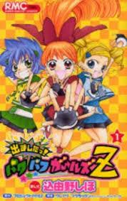 demashita powerpuff girls manga myanimelist net