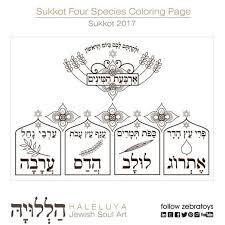 prayers for sukkot sukkah decorations kit sukkot prayers and blessings 7 diy