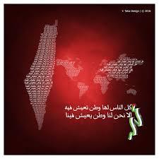 Israel Flag Illuminati كل الناس لها وطن تعيش فيه الا نحن لنا وطن يعيش فينا Palestine