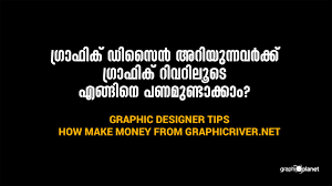 graphic designer tips how make money from graphicriver net youtube