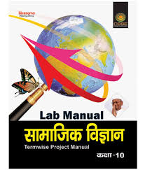 class 10 cbse lab manual price at flipkart snapdeal ebay amazon