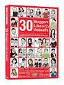 หนังสือ 30 BLOGGERS LIKE ACTUALLY