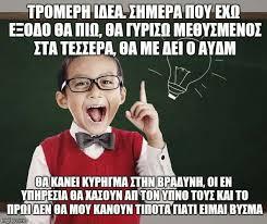 Greek Meme - greek army memes facebook
