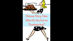 miss panda s reading playground what do you eat on thanksgiving