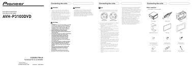 инструкция по эксплуатации pioneer avh p3100dvd 8 страниц