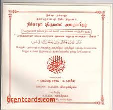 muslim wedding invitation muslim marriage invitation card wordings in tamil wedding invitation