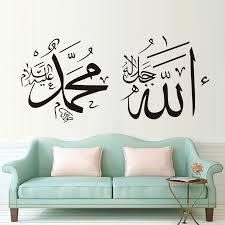 popular allah wall stickers buy cheap allah wall stickers lots dctop islamic hand writing calligraphy art wall sticker allah and muhammad muslim allah bless arabic wall