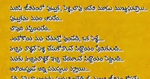 wedding quotes in telugu telugu quotes on marriage with photos quotes wallpapers
