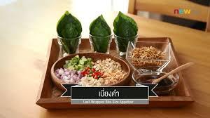 cuisine it ciy cook it yourself ep32 1 3 หน าร อนน ก นอะไรด เม ยงคำ 14