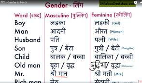 learn hindi lesson 45 ल ग gender youtube