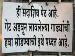 puneri patya marathi