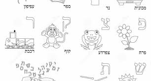 hebrew alphabet coloring pages archives cool coloring pages