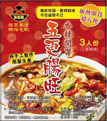 香辣銷魂 五更腸旺 非素食 3人份 小家庭號 頂香饌網路美食小吃店