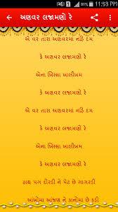 Wedding Quotes Lyrics Wedding Quotes In Gujarati Tbrb Info