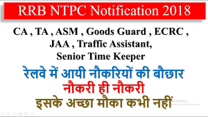 exam pattern of goods guard rrb ntpc notification 2018 ca ta asm goods guard ecrc