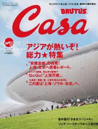 japan home design magazine japanese interior design magazine