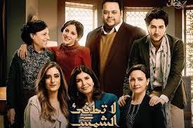 Seeking Series Cast La Totfe El Shams A Refined Drama Qahwet Masr